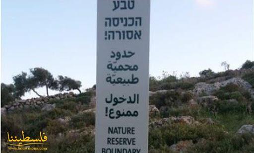 La ocupación se apodera de 36 áreas en Cisjordania ocupada bajo el calificativo de 'reserva natural'